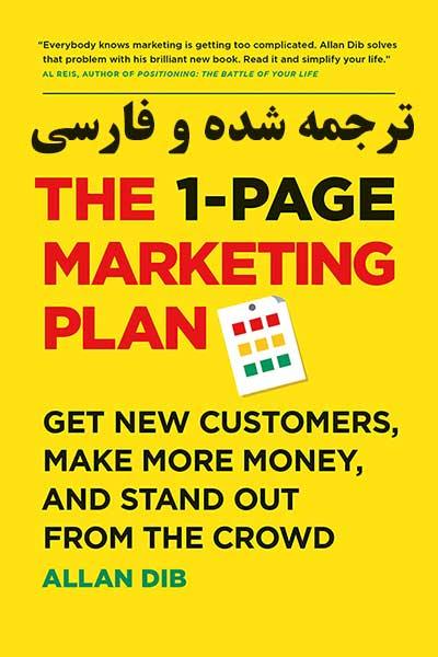معرفی بهترین کتاب بازاریابی و فروش مخصوص سایت ها و پیج اینستاگرام