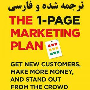معرفی بهترین کتاب بازاریابی و فروش مخصوص سایت ها و پیج های اینستاگرام